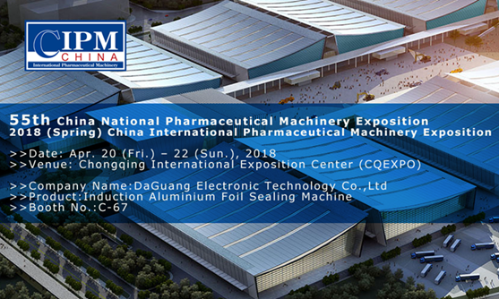 55th China National Pharmaceutical Machinery Exposition:C-67