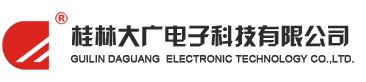 桂林大广电子科技有限公司